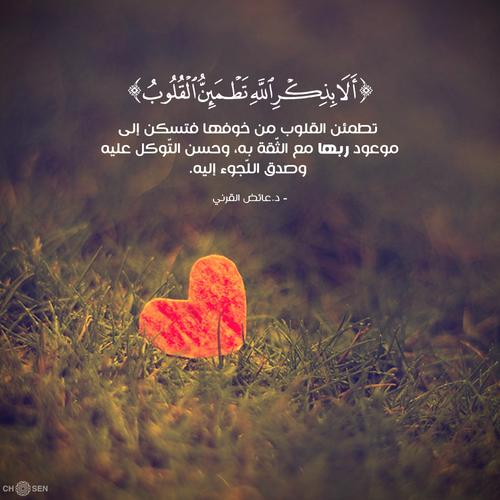 صور اسلامية آيات من القرآن جميلة جدا