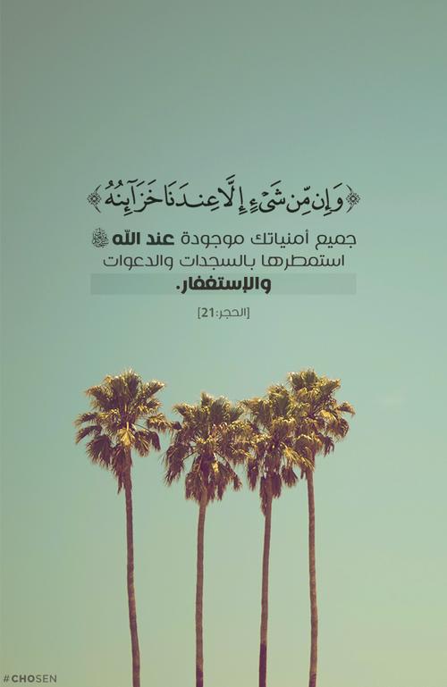 صور اسلامية مكتوب عليها آيات من القرآن فيس بوك