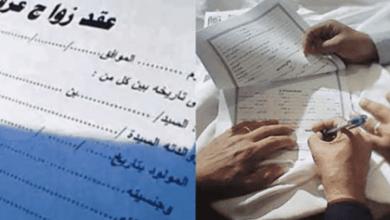 Photo of مصري يتزوج سعودية عرفيًا.. ومحام يكشف عن موقف سفارة المملكة بالقاهرة