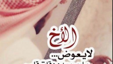 Photo of كلمات عن الاخ , اشعار عن الاخ , قصائد عن الاخ , عبارات عن اخي