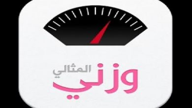 Photo of السمنة و الوزن المثالي بالصور