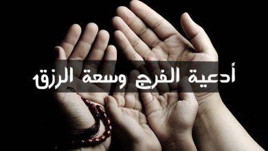 Photo of أدعية جديدة للفرج والرزق وتيسير الأمور , أدعية للفرج , أدعية للرزق