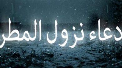 Photo of دعاء المطر, ادعية قصيرة عن المطر , دعاء قصير عند نزول المطر