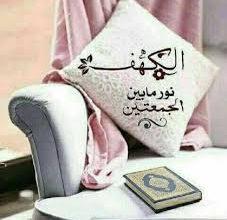 Photo of رسائل ادعيه ليوم الجمعه