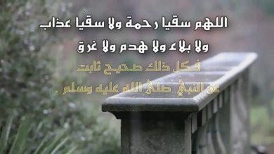 Photo of ادعية قصيرة عن المطر , دعاء قصير عند نزول المطر , دعاء المطر