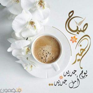 كلام صباحي للاحبة , كلام صباح الخير للواتس اب , كلام صباح ...