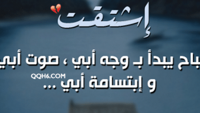 Photo of كلمات عن فراق الاب