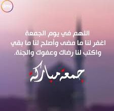 Photo of رسائل يوم الجمعة