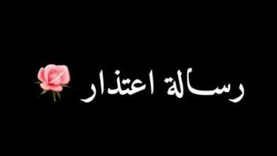 Photo of رسائل اعتذار واسف للحبيب