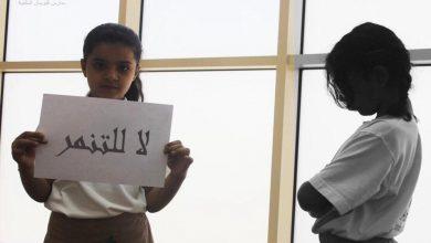 """Photo of فريق من المتطوعين يطلقون حملة """"لا للتنمر"""" في المدارس"""
