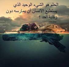 Photo of كلام عن الاماني  خواطر عن الحلم  كلام عن تحقيق الاحلام , خواطر وعبارات عن التمني والاحلام