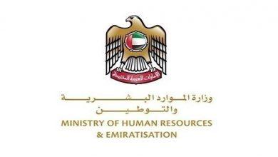 "Photo of ""التوطين الإماراتية"" تحدد شرطين رئيسيين لرد الضمانات المصرفية للعمالة"