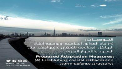 """Photo of """"البيئة الإماراتية"""": توصية بتعديل البنية التحتية الساحلية لمواجهة الأعاصير من الدرجة الخامسة"""