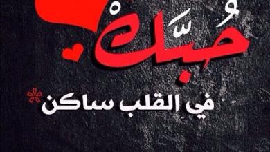 Photo of حالات واتس اب حزينه , عبارات واتس اب حزينة , كلمات حزينة