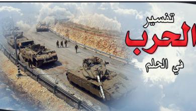 Photo of تفسير الحرب -القتال-الغزو-الجهاد في المنام