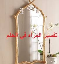 Photo of تفسير المرآه في الحلم