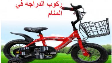 Photo of تفسير الدراجه والدراجه الناريه في المنام