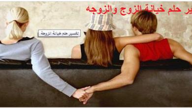 Photo of تفسير حلم خيانة الزوج والزوجه
