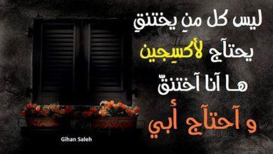 Photo of عبارات حزينة للاب المتوفي , كلمات طويلة للاب المتوفي , كلمات جميلة عن الاب المتوفي