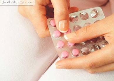 أسماء فيتامينات الحمل