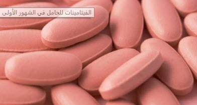 الفيتامينات للحامل في الشهور الأولى