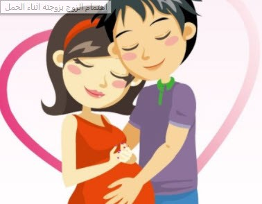 اهتمام الزوج بزوجته اثناء الحمل
