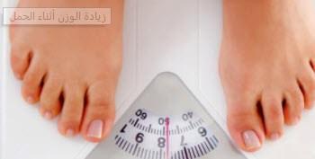 زيادة الوزن خلال فترة الحمل