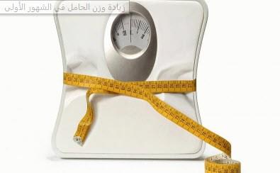 زيادة وزن الحامل في الشهور الأولى