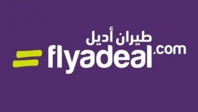 Photo of وظائف إدارية وهندسية شاغرة للجنسين في طيران أديل
