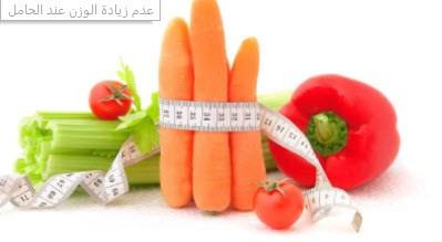 عدم زيادة الوزن عند الحامل