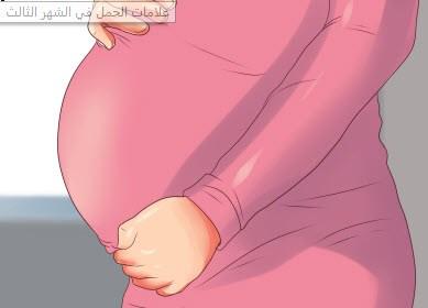 علامات الحمل في الشهر الثالث
