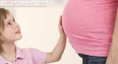 علامات الحمل في الشهر الثامن