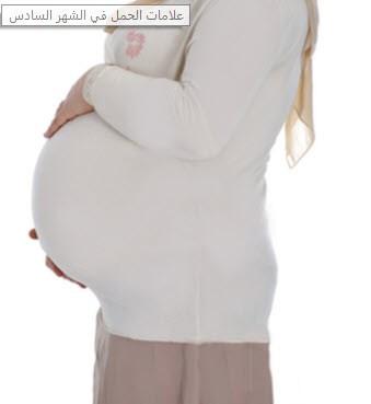 علامات الحمل في الشهر السادس