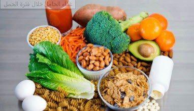 Photo of غذاء الحامل خلال فترة الحمل