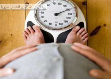 معدل زيادة الوزن للحامل شهريا