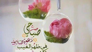 Photo of رسائل صباح الخير حبيبي , رسائل صباحية حب , رسائل حب وغرام صباحية , رسائل صباحك حب