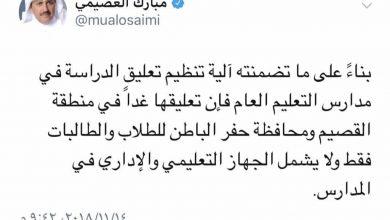 Photo of توضيح من التعليم بشأن تعليق الدراسة في القصيم وحفر الباطن