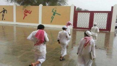 Photo of تعليق الدراسة ليوم غدٍ الخميس في منطقة القصيم ومحافظة حفر الباطن
