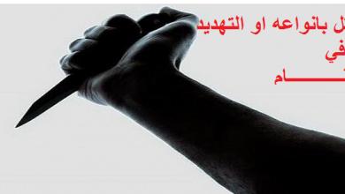 Photo of تفسير القتل بأنواعه والتهديد به في المنام
