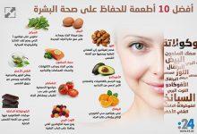 Photo of إنفوغراف: أفضل 10 أطعمة للحفاظ على صحة البشرة