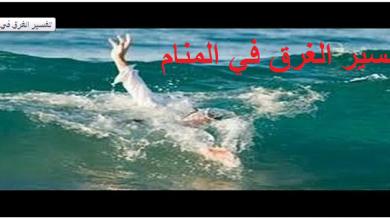 Photo of تفسير الغرق في الحلم