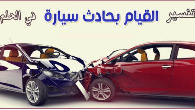 Photo of تفسير حادث السيارة في الحلم