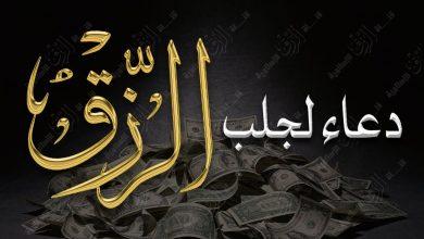 Photo of افضل دعاء يجلب الرزق و المال.. مجرب
