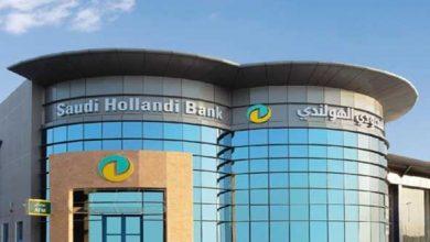 Photo of اول بنك في السعودية