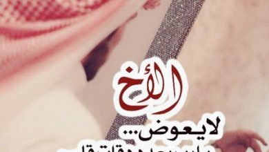 Photo of أجمل 30 دعاء للأخ