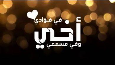 Photo of دعاء عن أخوي