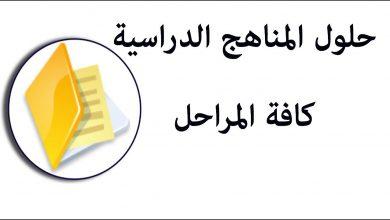Photo of رابط برنامج حلول لكافة المناهج الدراسية