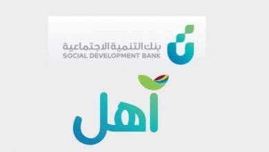 Photo of شروط الحصول على 60 الف من منتج اهل بنك التنمية الاجتماعية
