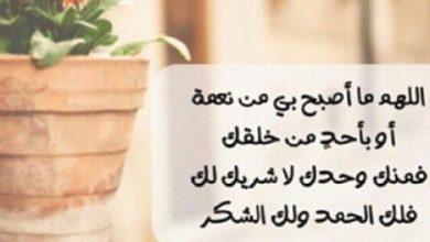 Photo of ماهو دعاء الصباح