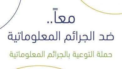 Photo of رابط نظام مكافحة الجرائم المعلوماتية في المملكة العربية السعودية